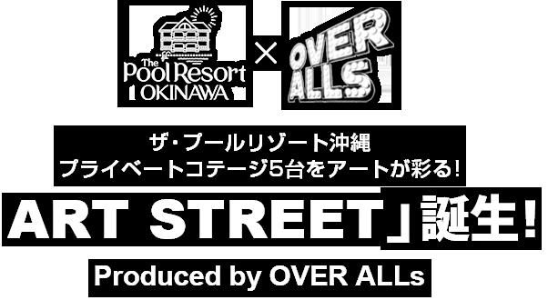 ザ・プールリゾート沖縄のコテージをアートが彩る! ART STREET 誕生!Produced by OVER ALLs
