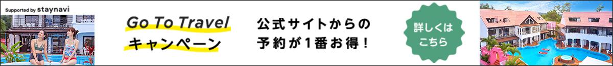 【Go To Travel キャンペーン】公式サイトからの予約が一番お得!
